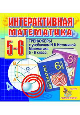 Интерактивная математика. Тренажёры для 5 и 6 классов к учебнику Н.Б. Истоминой