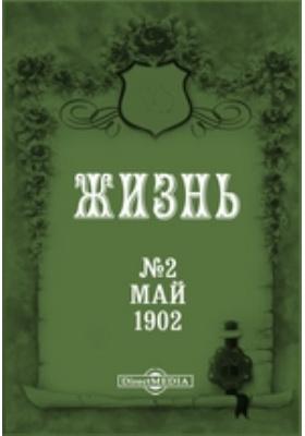 Литературный, научный и политический журнал «Жизнь». 1902. № 2. Май