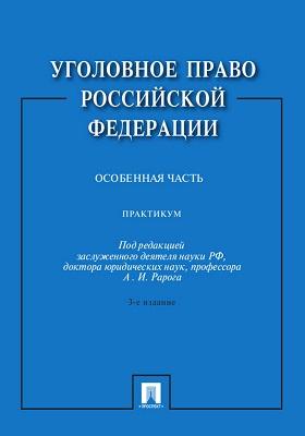 Уголовное право Российской Федерации. Особенная часть: практикум