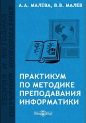 Практикум по методике преподавания информатики: практикум
