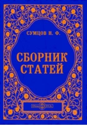 Местные названия в украинской народной словесности