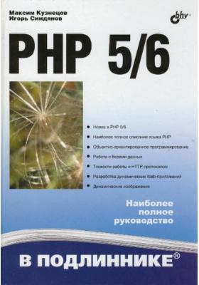 PHP 5/6. Ниаболее полное руководство