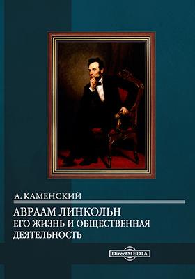 Авраам Линкольн. Его жизнь и общественная деятельность: биографический очерк