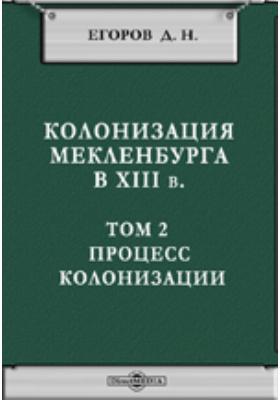 Колонизация Мекленбурга в XIII в: монография. Т. 2. Процесс колонизации