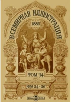 Всемирная иллюстрация. 1885. Т. 34, №№ 24-26