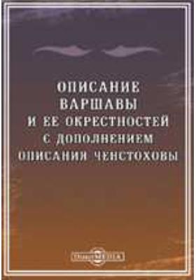 Описание Варшавы и ее окрестностей с дополнением описания Ченстоховы