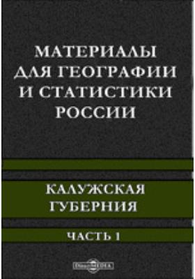 Материалы для географии и статистики России. Калужская губерния: научно-популярное издание, Ч. 1