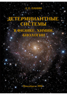 Детерминантные системы в физике, химии, биологии: монография