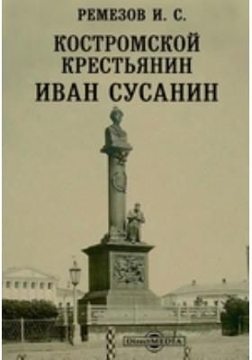 Костромской крестьянин Иван Сусанин