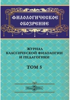 Филологическое обозрение. Журнал классической филологии и педагогики: журнал. 1893. Т. 5