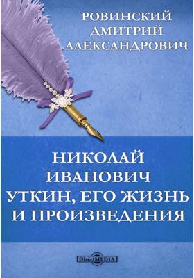 Николай Иванович Уткин, его жизнь и произведения