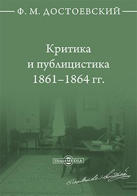 Критика и публицистика. 1861–1864 гг.: публицистика