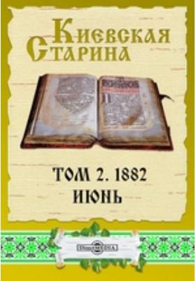 Киевская Старина: журнал. 1882. Т. 2, Июнь