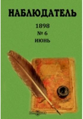 Наблюдатель. 1898. № 6, Июнь