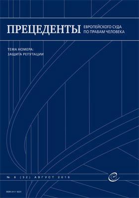 Прецеденты Европейского Суда по правам человека: электронное периодическое издание. 2016. № 9(33)