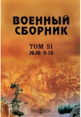 Военный сборник: журнал. 1866. Т. 51, №№ 9-10