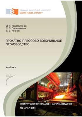 Прокатно-прессово-волочильное производство: учебник