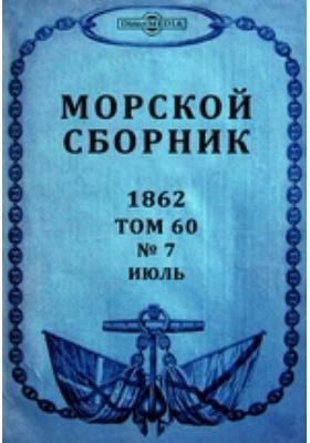 Морской сборник. 1862. Т. 60, № 7, Июль