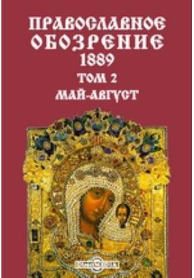 Православное обозрение: журнал. 1889. Том 2, Май-август