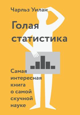 Голая статистика : самая интересная книга о самой скучной науке