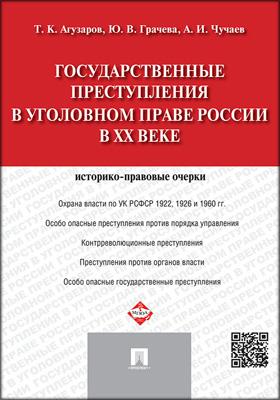 Государственные преступления в уголовном праве России в XX веке : историко-правовые очерки: публицистика