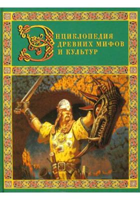Энциклопедия древних мифов и культур = The Encyclopedia of Ancient Myths and Culture