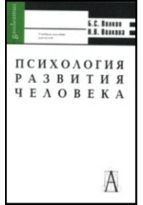 Психология развития человека: учебное пособие для вузов