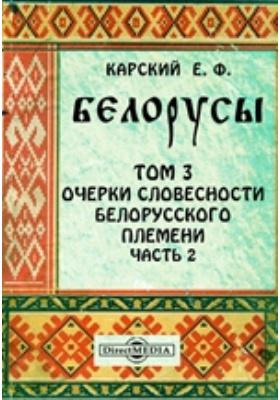 Белорусы 2. Старая западно-русская письменность. Т. 3. Очерки словесности белорусского племени