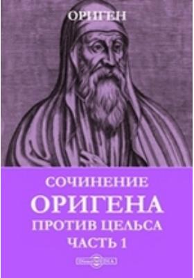 Сочинение Оригена против Цельса, Ч. 1