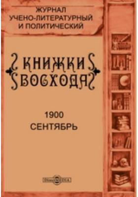 Книжки Восхода. 1900. Сентябрь