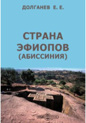 Страна эфиопов (Абиссиния): публицистика