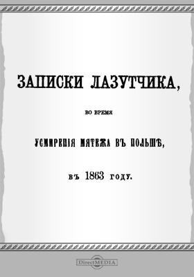 Записки лазутчика во время усмирения мятежа в Польше в 1863 году: публицистика