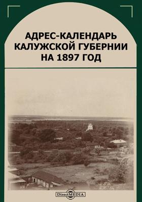 Адрес-календарь Калужской губернии на 1897 год: монография