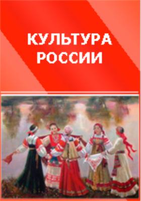 Отечествоведение. Россия по рассказам путешественников и ученым исследованиям. Тома 3-4