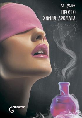 Просто химия аромата: научно-популярное издание