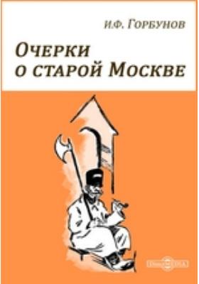 Очерки о старой Москве: художественная литература