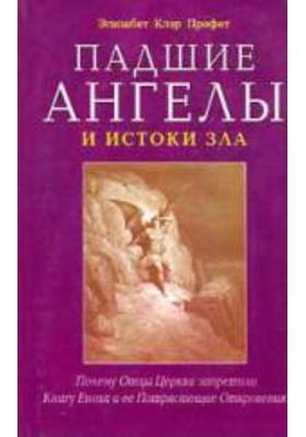 Падшие ангелы и истоки зла = Fallen Angels and the Origins of Evil : Почему Отцы Церкви запретили Книгу Еноха и ее потрясающие откровения