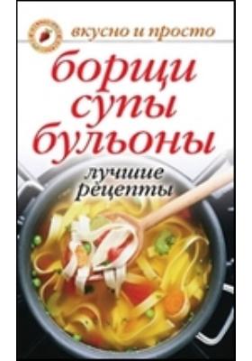 Борщи, супы, бульоны. Лучшие рецепты: научно-популярное издание