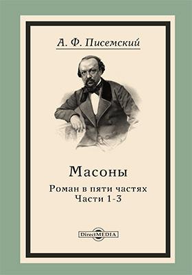 Масоны : роман в пяти частях, Ч. 1-3