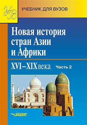 Новая история стран Азии и Африки. XVI—XIX вв.: учебник : в 3 частях, Ч. 2