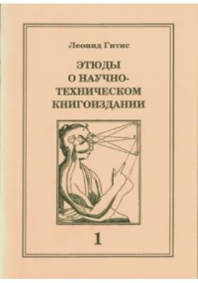 Этюды о научно-техническом книгоиздании. Выпуск 1