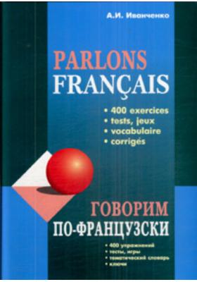 Говорим по-французски (комплект) : Сборник упражнений для развития устной речи