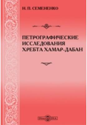 Петрографические исследования хребта Хамар-Дабан
