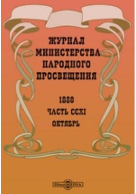 Журнал Министерства Народного Просвещения: журнал. 1880. Октябрь, Ч. 211