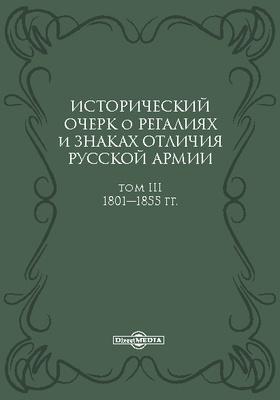 Исторический очерк о регалиях и знаках отличия русской армии. Т. 3. 1801-1855 гг