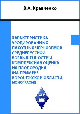 Характеристика эродированных пахотных черноземов Среднерусской возвышенности и комплексная оценка их плодородия (на примере Воронежской области)
