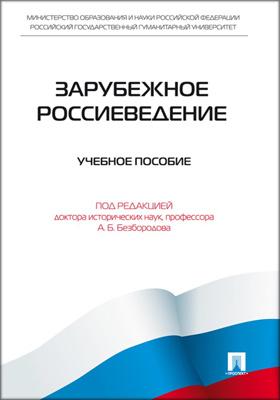 Зарубежное Россиеведение: учебное пособие