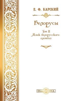 Белорусы. Т. II. Язык белорусского племени