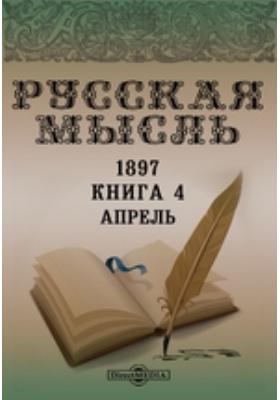 Русская мысль: журнал. 1897. Книга 4, Апрель