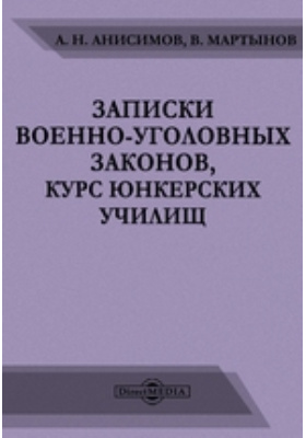 Запискивоенно-уголовныхзаконов. Курс юнкерских училищ